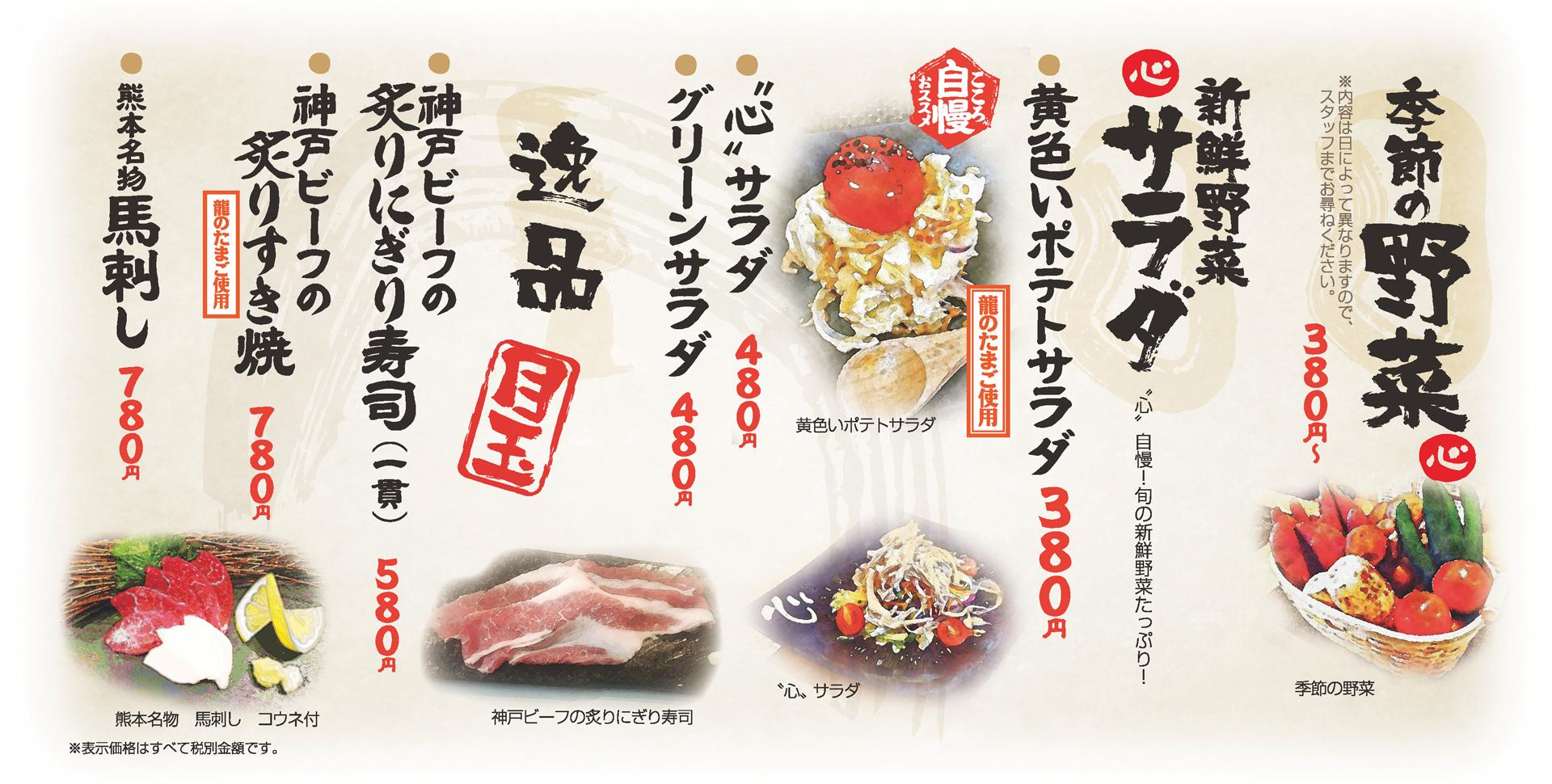 心八剣伝 季節の野菜・新鮮野菜サラダ・逸品