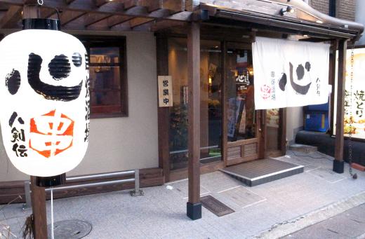 串焼酒場 心八剣伝 店内イメージ