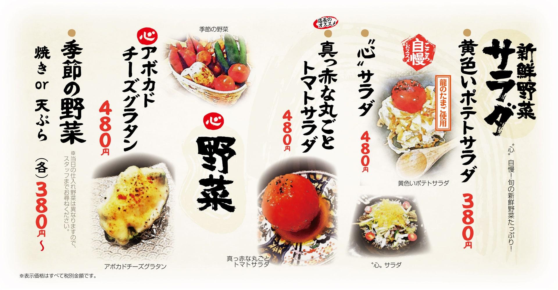 心八剣伝 サラダ・野菜