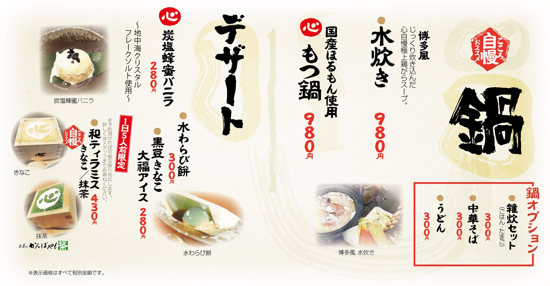 心八剣伝 鍋・デザート