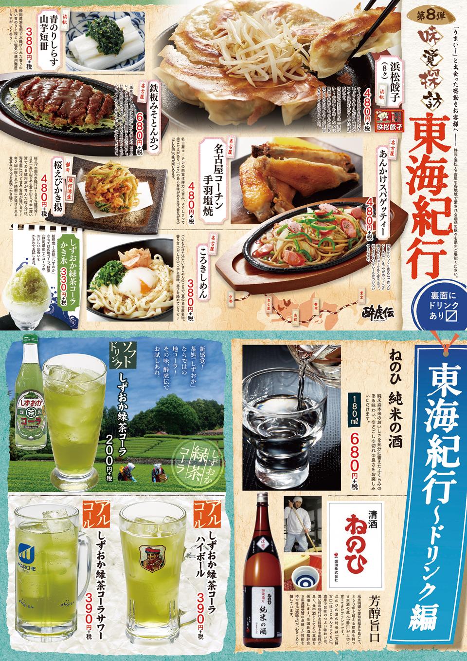 酔虎伝「味覚探訪第8弾-東海紀行」