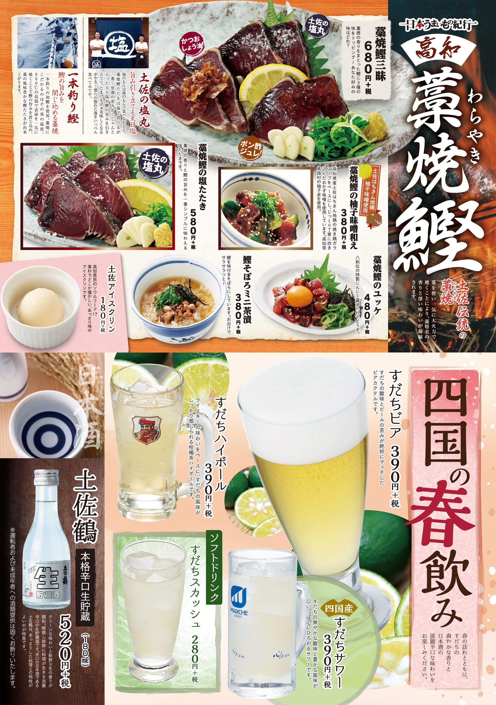 八剣伝 日本うまいもの紀行-藁焼鰹-