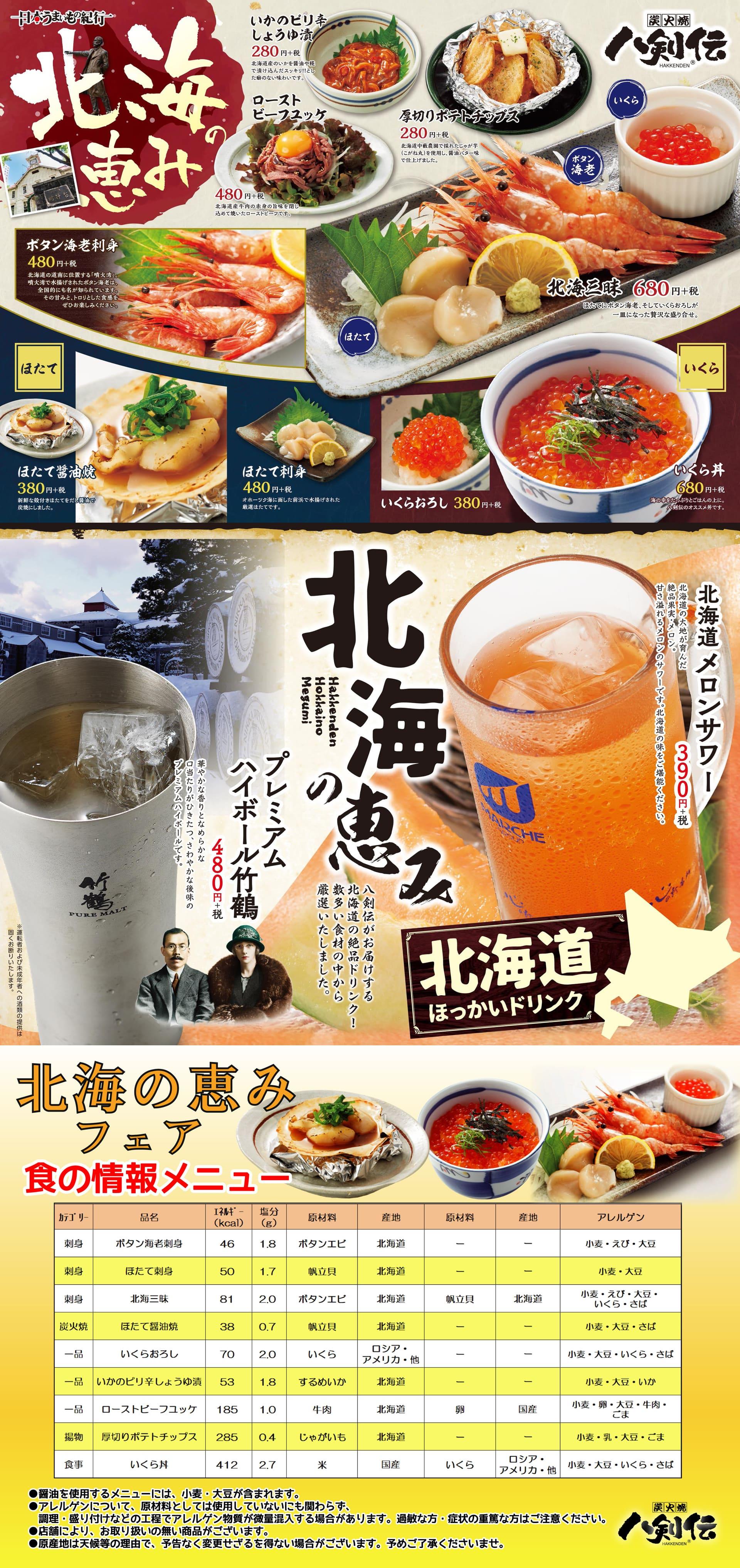 八剣伝 日本うまいもの紀行-北海の恵み-