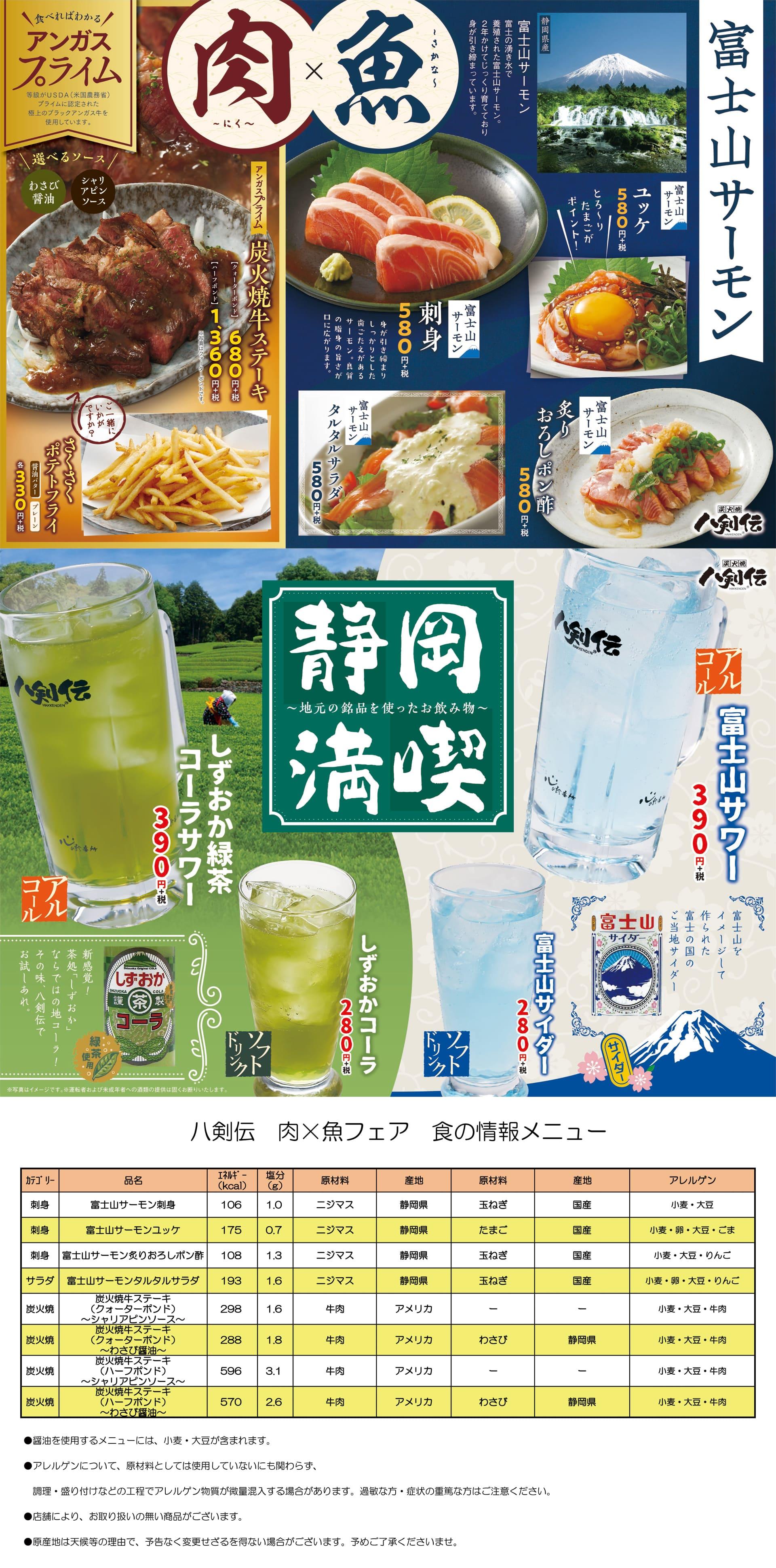 八剣伝 肉×魚フェア