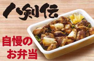 居酒屋チェーン八剣伝自慢のお弁当がテイクアウトできます