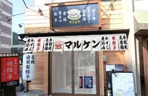 餃子食堂マルケン 店内イメージ