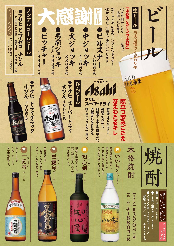 酔虎伝 ビール・焼酎