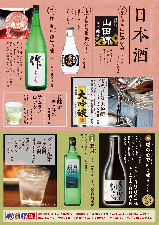 酔虎伝 日本酒