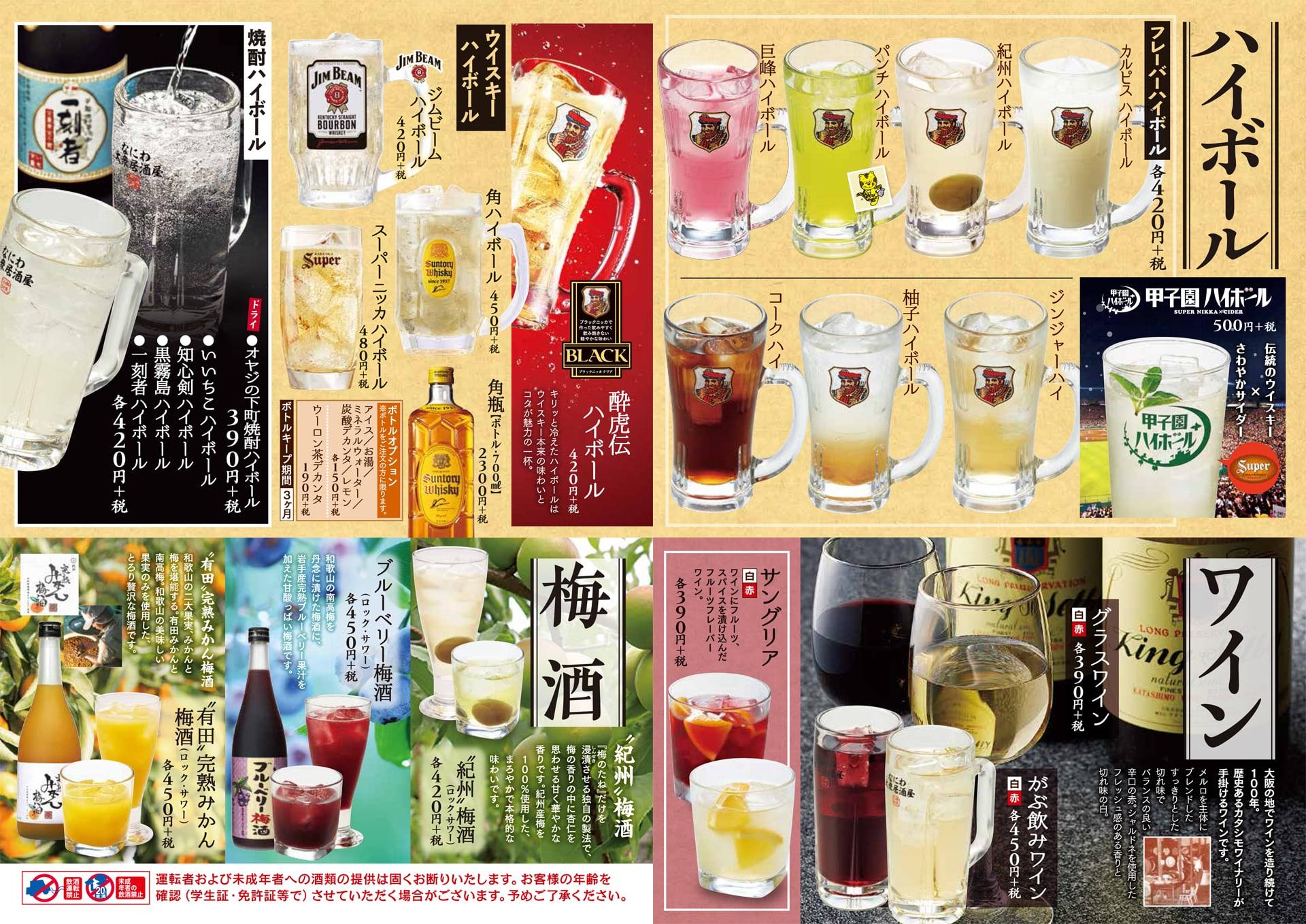 酔虎伝 ハイボール・ワイン・梅酒