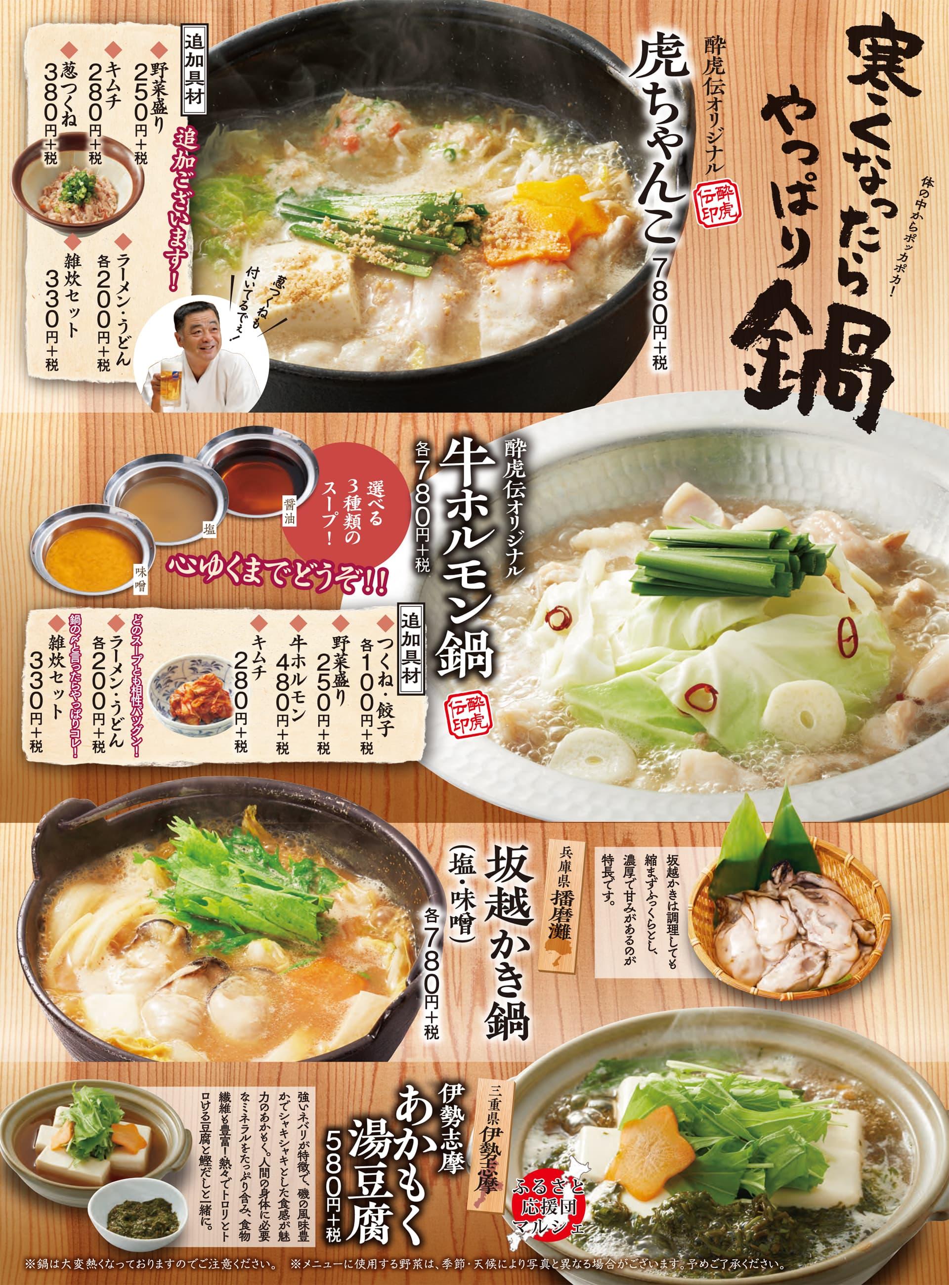 酔虎伝 鍋