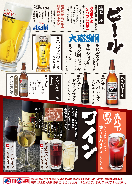 酔虎伝 ビール・ワイン