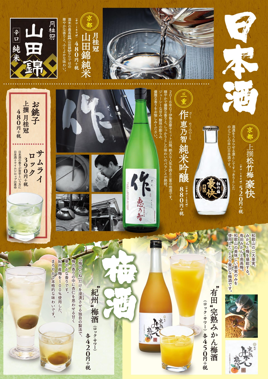 酔虎伝 日本酒・梅酒