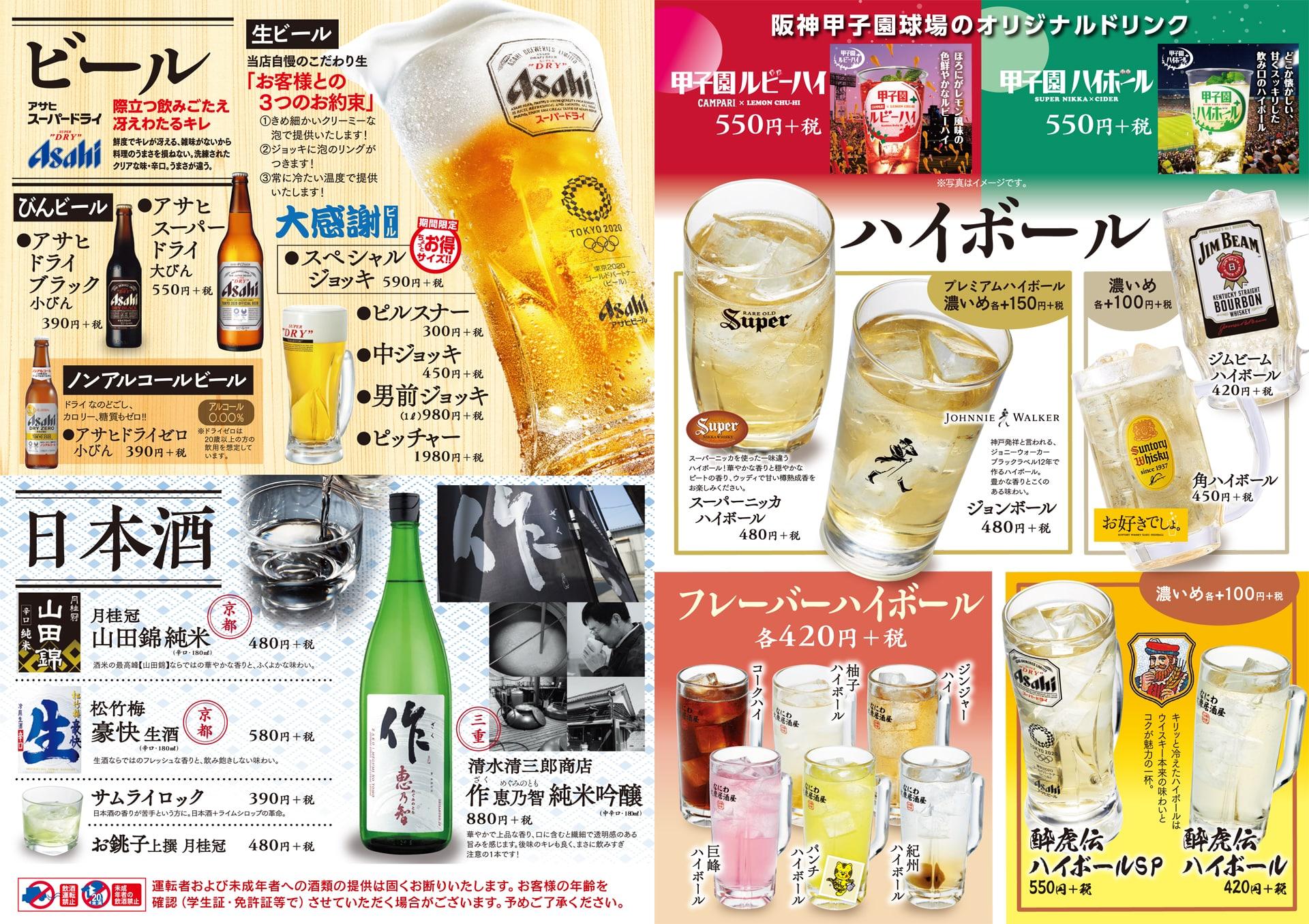 酔虎伝 ハイボール・ビール・日本酒