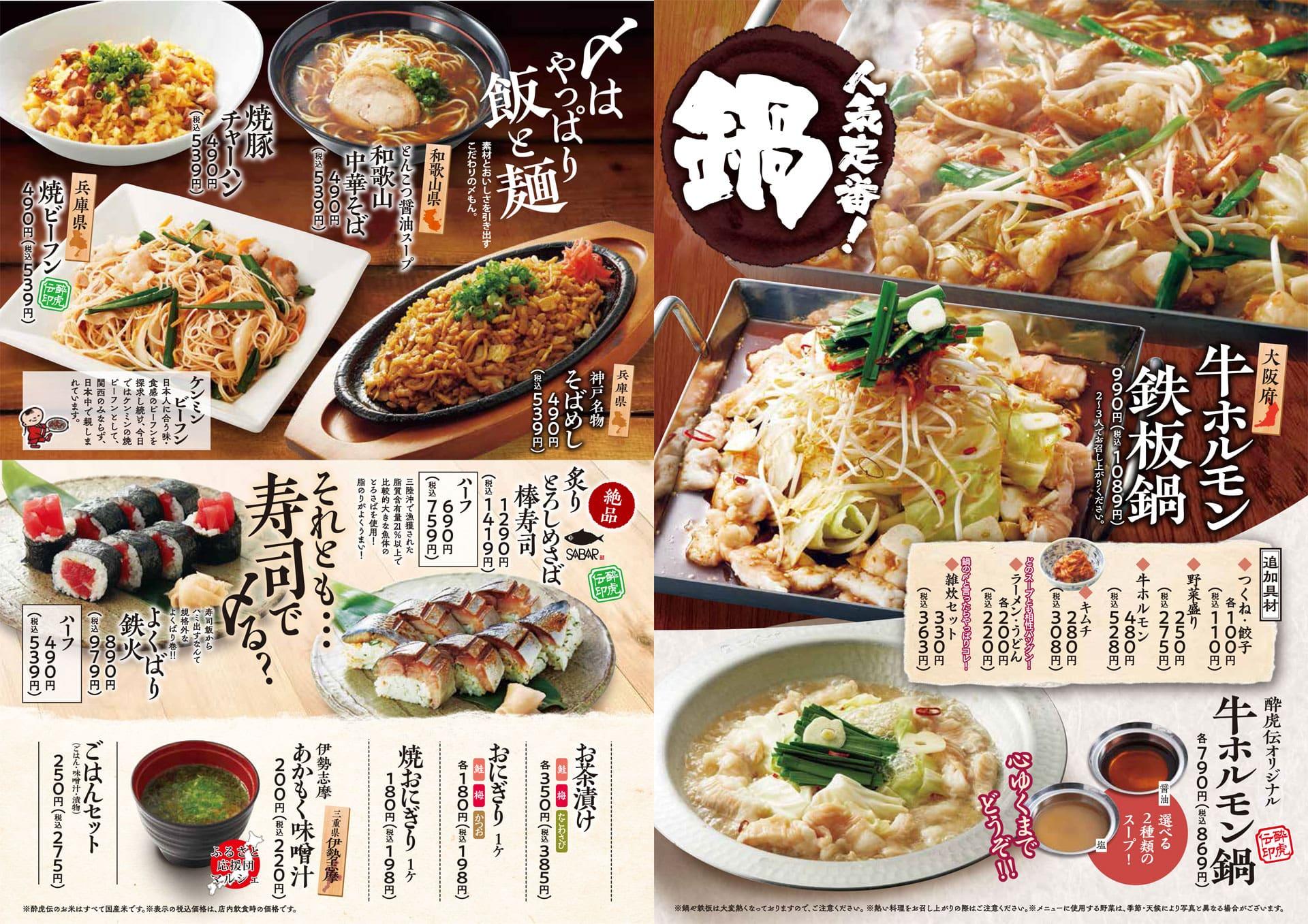 酔虎伝 鍋・ご飯と麺