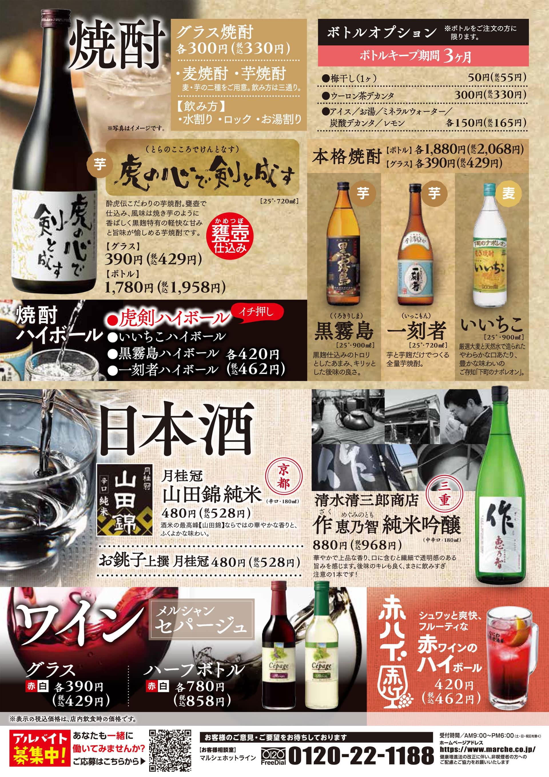 酔虎伝 焼酎・日本酒・ワイン
