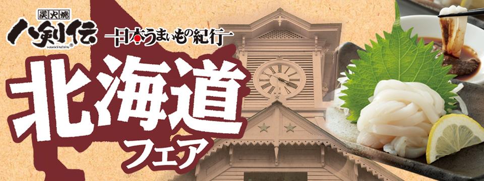 八剣伝「日本うまいもの紀行-北海道フェア」