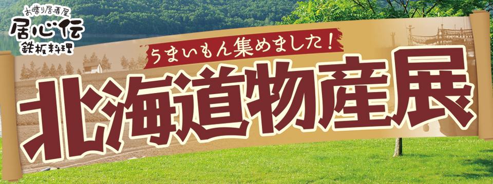 居心伝「北海道物産展」