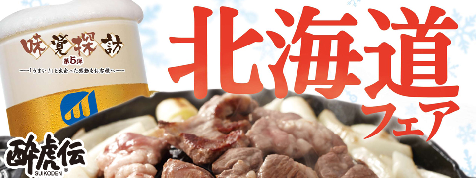 酔虎伝「味覚探訪第5弾-北海道フェア」
