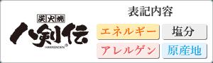食の情報メニュー 八剣伝