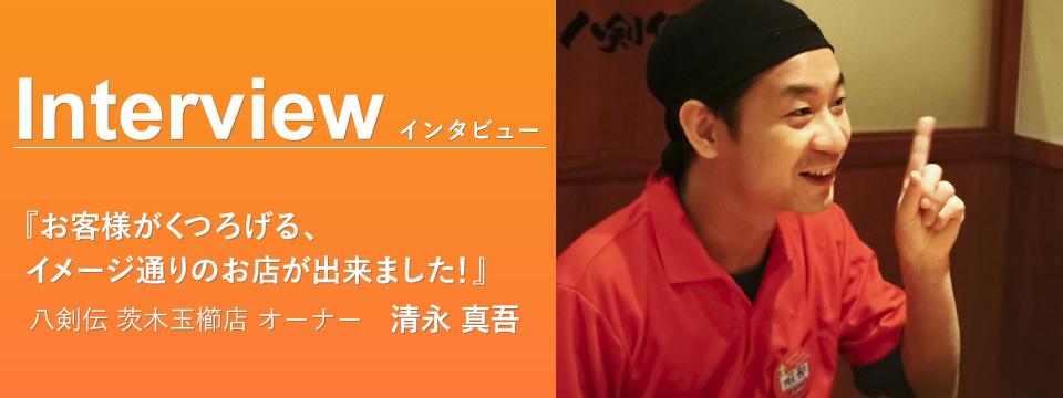 八剣伝 茨木玉櫛店 オーナー清永 真吾『お客様がくつろげる、イメージ通りのお店が出来ました!』