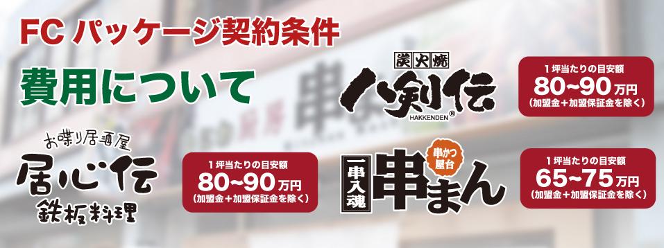 FCパッケージ条件 費用について 八剣伝・居心伝・串まん