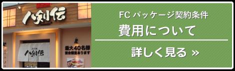 FCパッケージ条件 費用について