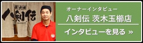 オーナーインタビュー 八剣伝 茨木玉櫛店