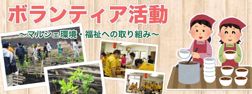 ボランティア活動〜マルシェ 環境・福祉への取り組み〜