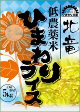 北海道北竜町産ひまわりライス