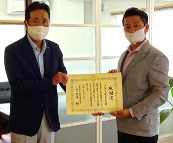 日本赤十字社大阪府支部様 感謝状