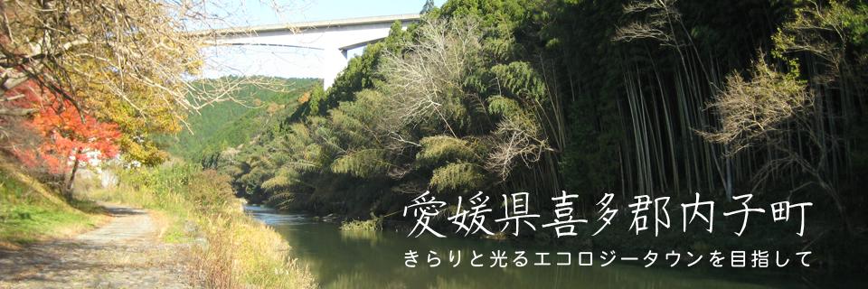 愛媛県喜多郡内子町
