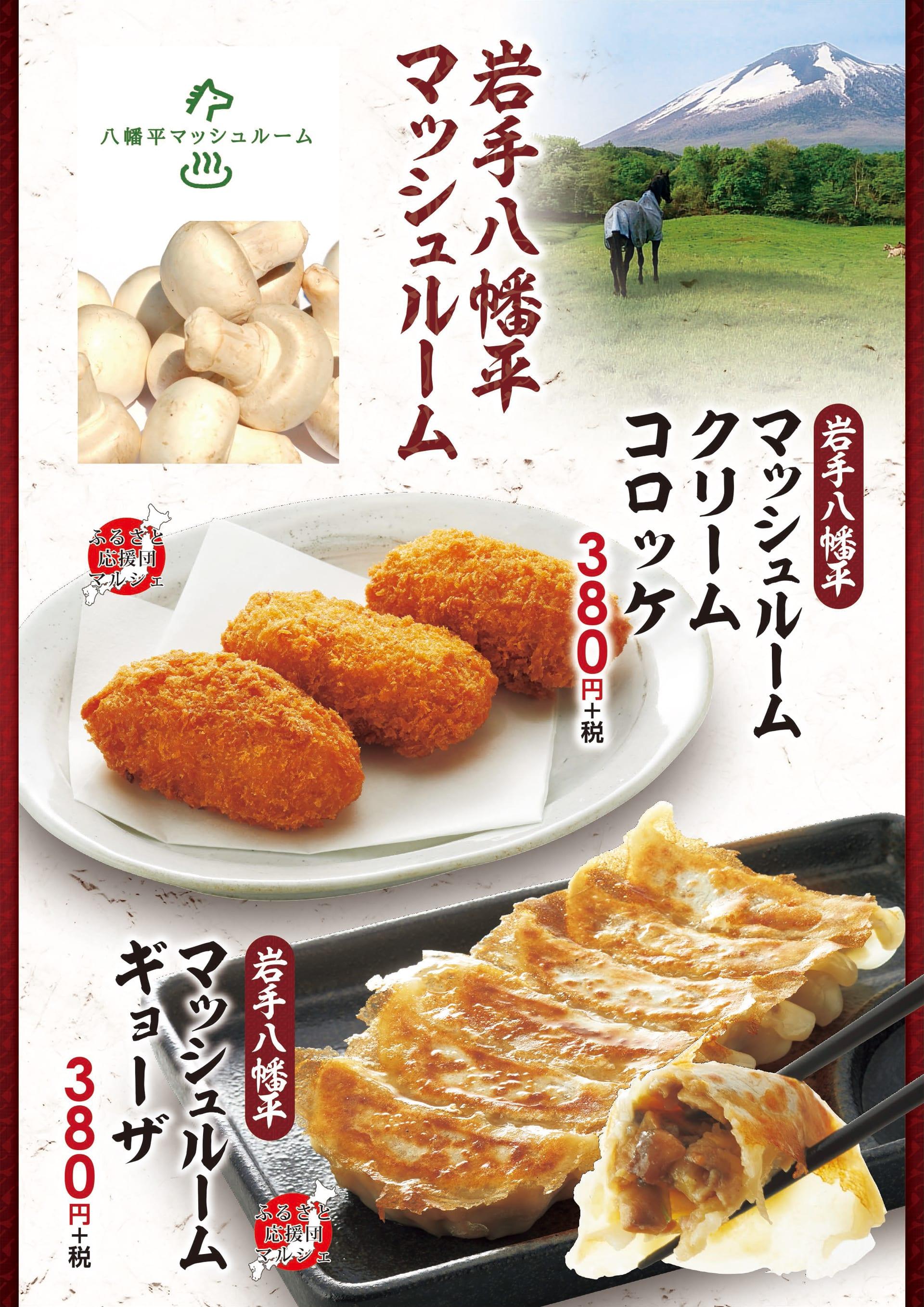 八幡平マッシュルームの魅力をお伝えしています。香り豊かなマッシュルームギョーザと、まろやかなマッシュルームクリームコロッケ