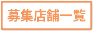マルシェグループ【公式】求人情報サイトでのキャリア採用募集店舗一覧